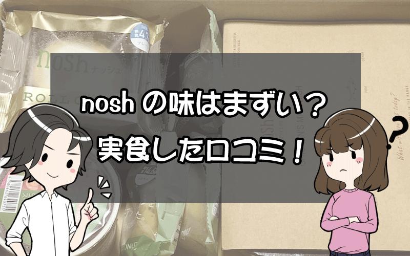 nosh(ナッシュ) 口コミ・評判