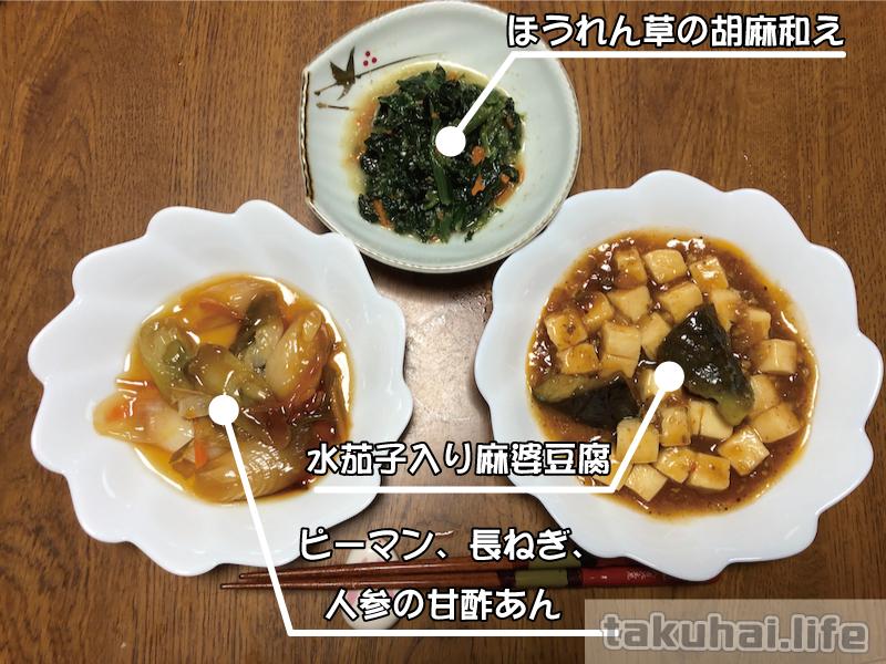 水茄子麻婆豆腐