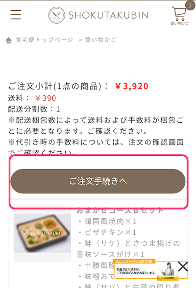 食宅便の注文画面①