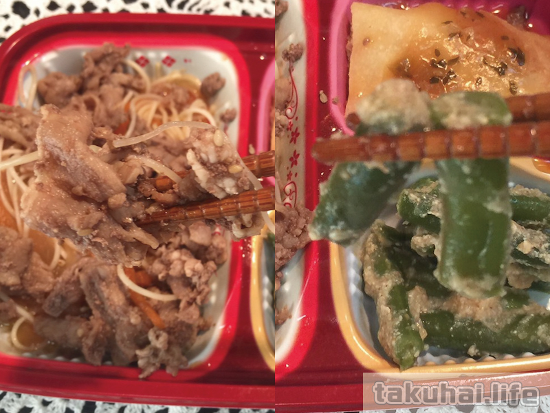ワタミの宅食 塩分カロリーケアコース・牛肉のキャプチェのおかず