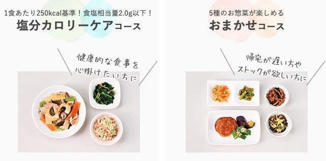 ワタミの宅食の2種類のコース
