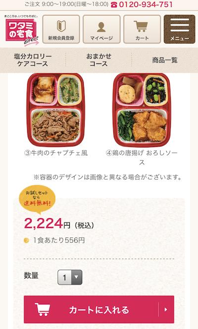 ワタミの宅食の注文画面
