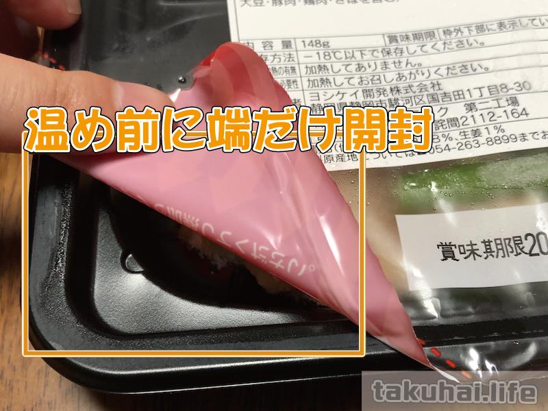 ヨシケイの楽らく味彩弁当の開封前注意