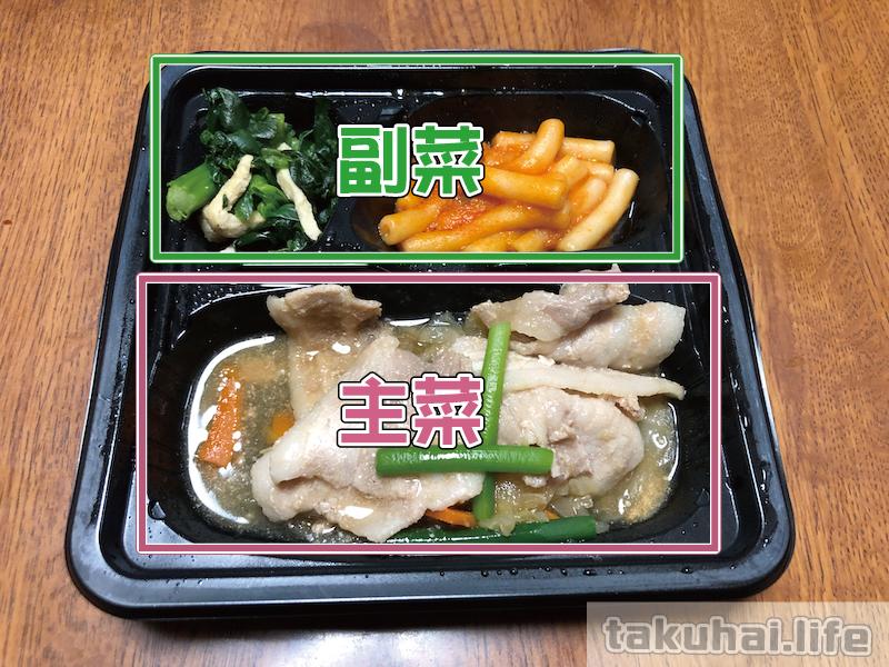 ヨシケイの楽らく味彩の1食分