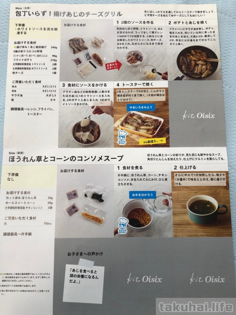 キットオイシックス レシピの本文