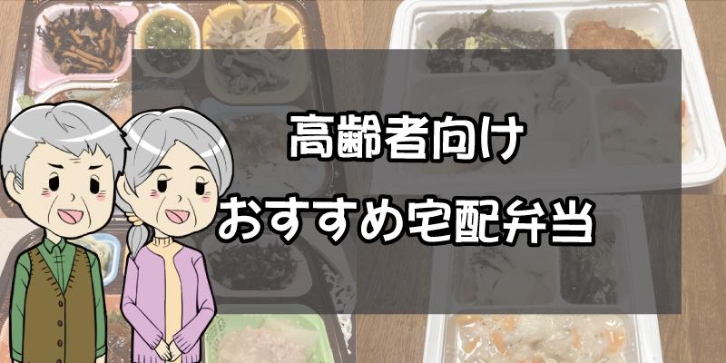 高齢者向けのおすすめ宅配弁当