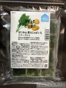 安心野菜のべジキューブ