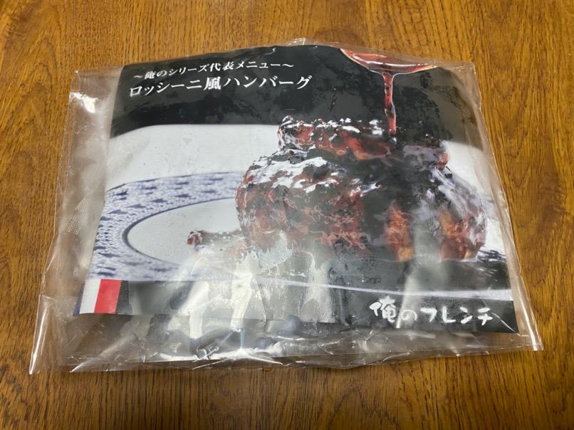 ロッシーニ風ハンバーグ